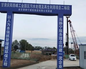 庆阳西峰污水处理厂工程